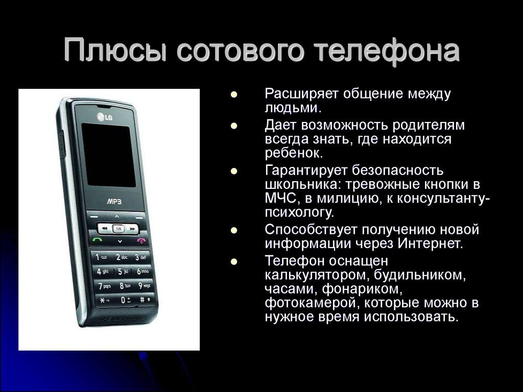 Сотовая связь плюсы и минусы мобильного телефона