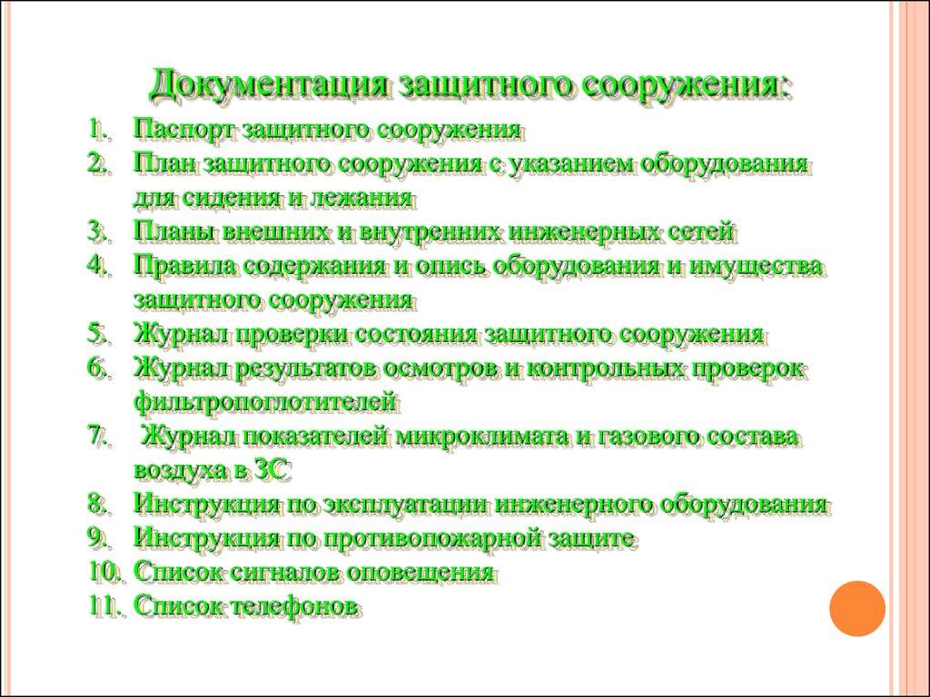 инструкция о содержании защитных сооружений