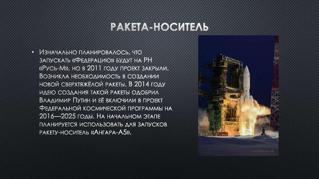 «Союз-5» — принципиально новая ракета-носитель | Русская весна