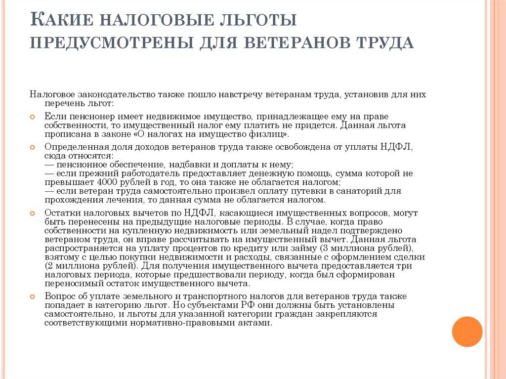Путевки для пенсионеров ветеранов труда московской области общем-то, частенько