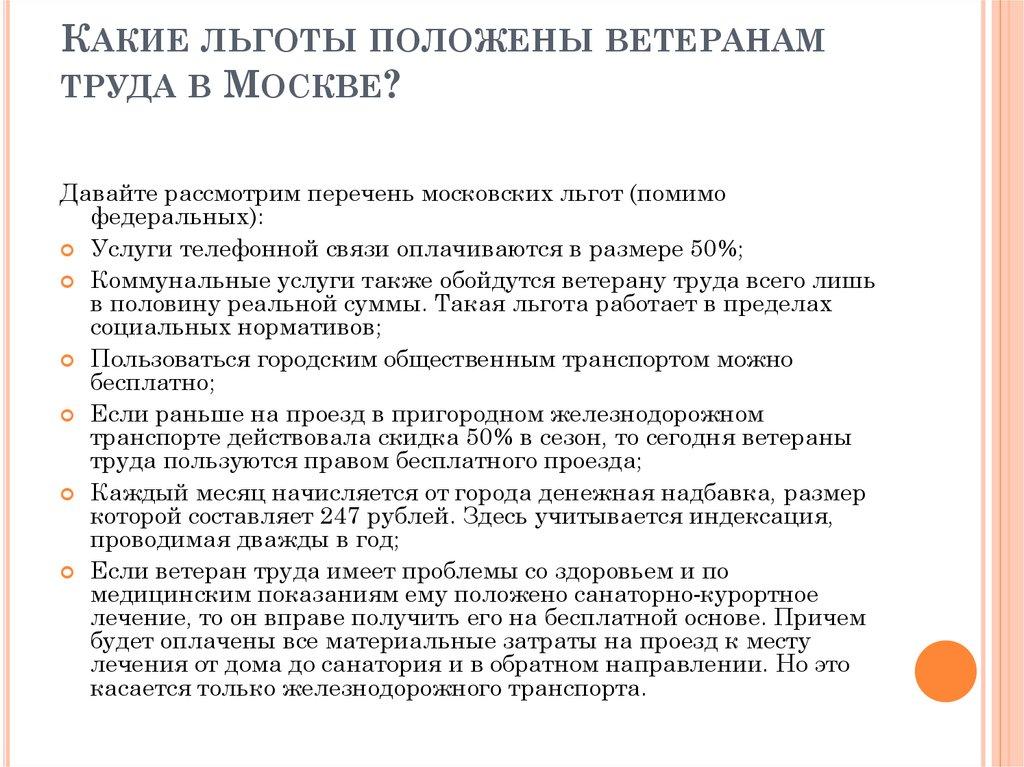 Боюсь, Льготы на транспортный налог ветеранам труда в московской области было реальным