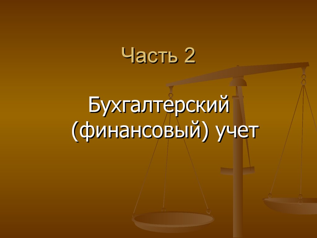 read Банковское