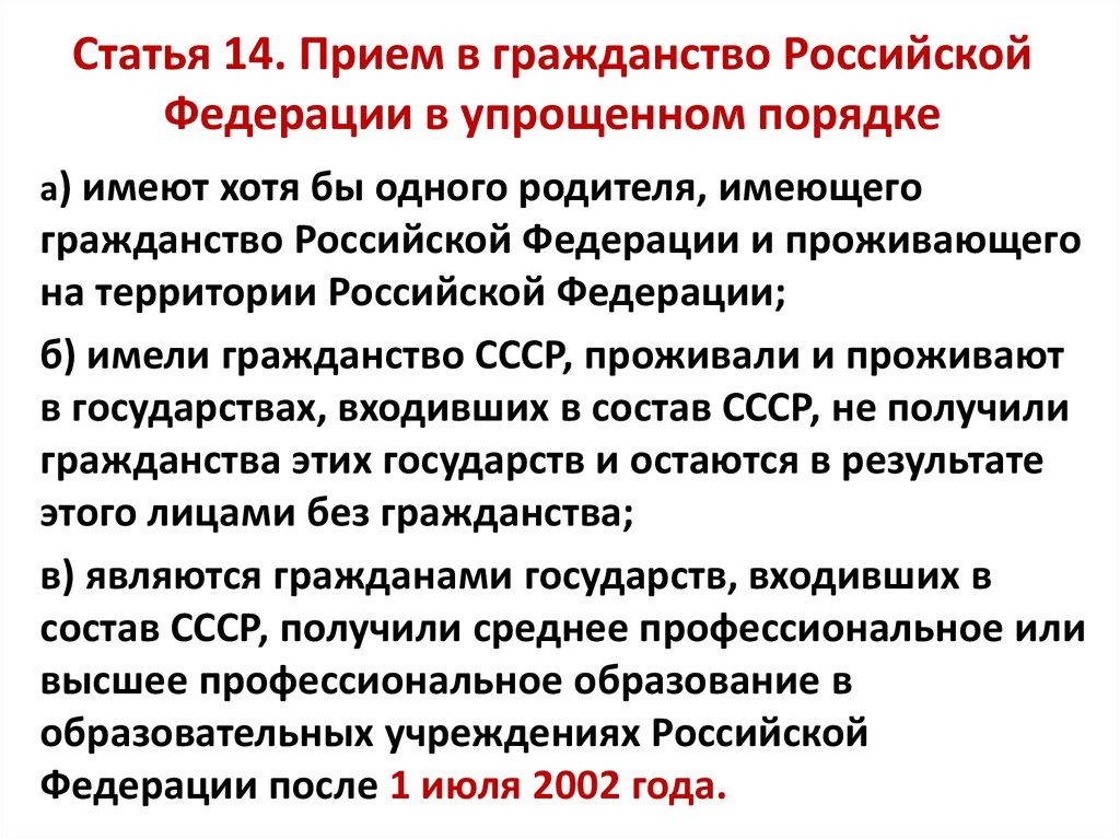 было Оформление гражданства россии в упрощенном порядке всегда