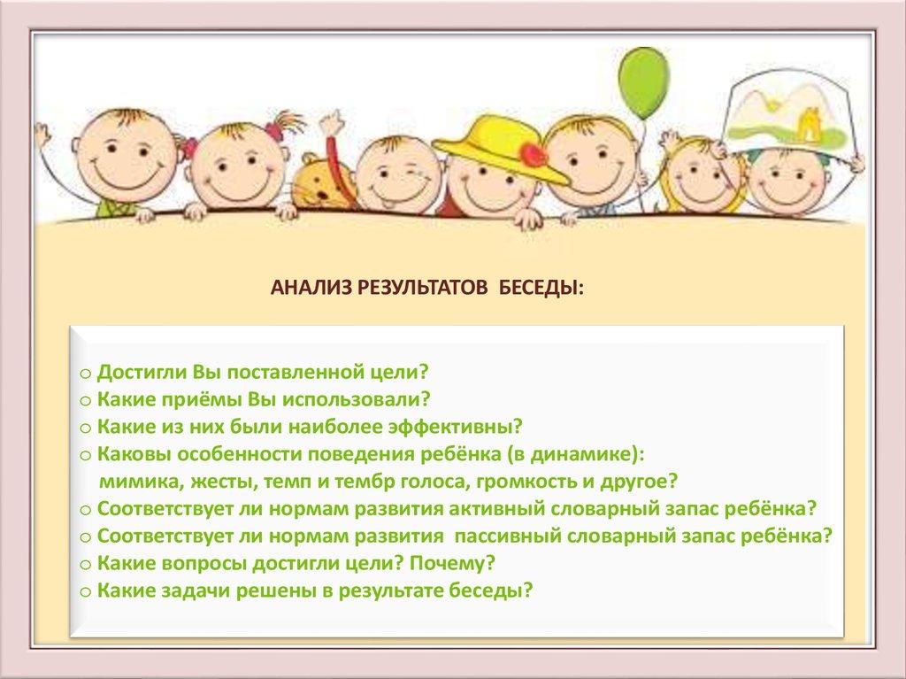 Отчет по практике Работа психолога в Детском саду 26