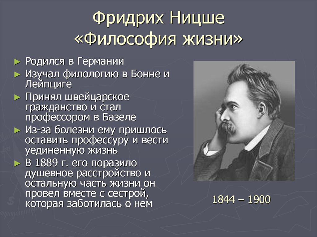 a biography of friedrich nietzsche the german philosopher Friedrich nietzsche, a german philosopher nietzsche is the philosopher of the will to power, seen as vital creation and fulfillmentwhat is essential is our world as it is joy and desire for power.