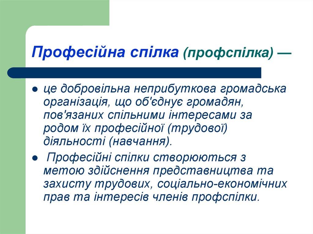 Правовий статус профспілок в україні