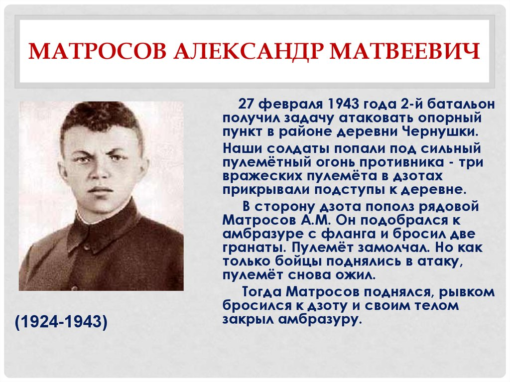 Матросов Александр Матвеевич 5 февраля 1924 27 февраля