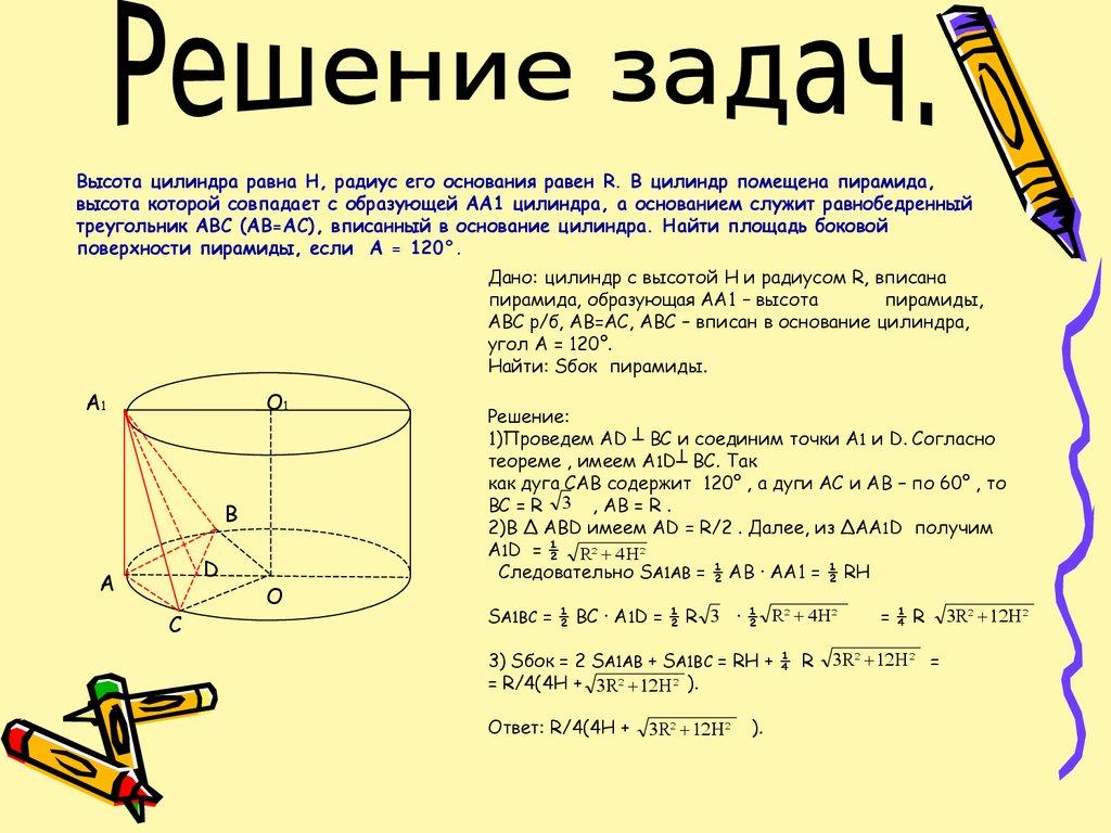 Параллельное Проектирование 10 Класс
