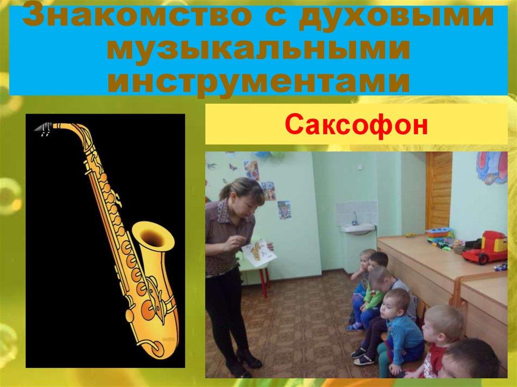 знакомство детей в детском саду с воздухом