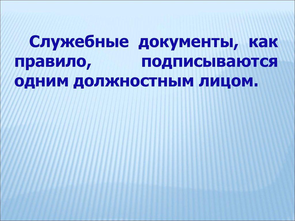 Презентация Требования Воинской Деятельности