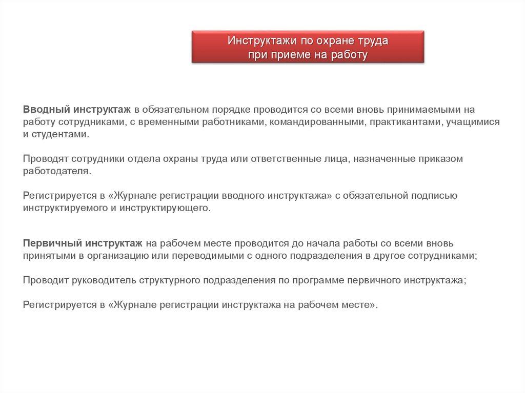 Инструкция По Охране Труда При Работе Со Спиртом Этиловым - фото 4