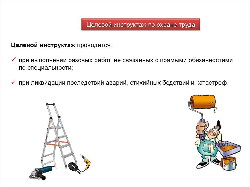 инструкция целевого инструктажа