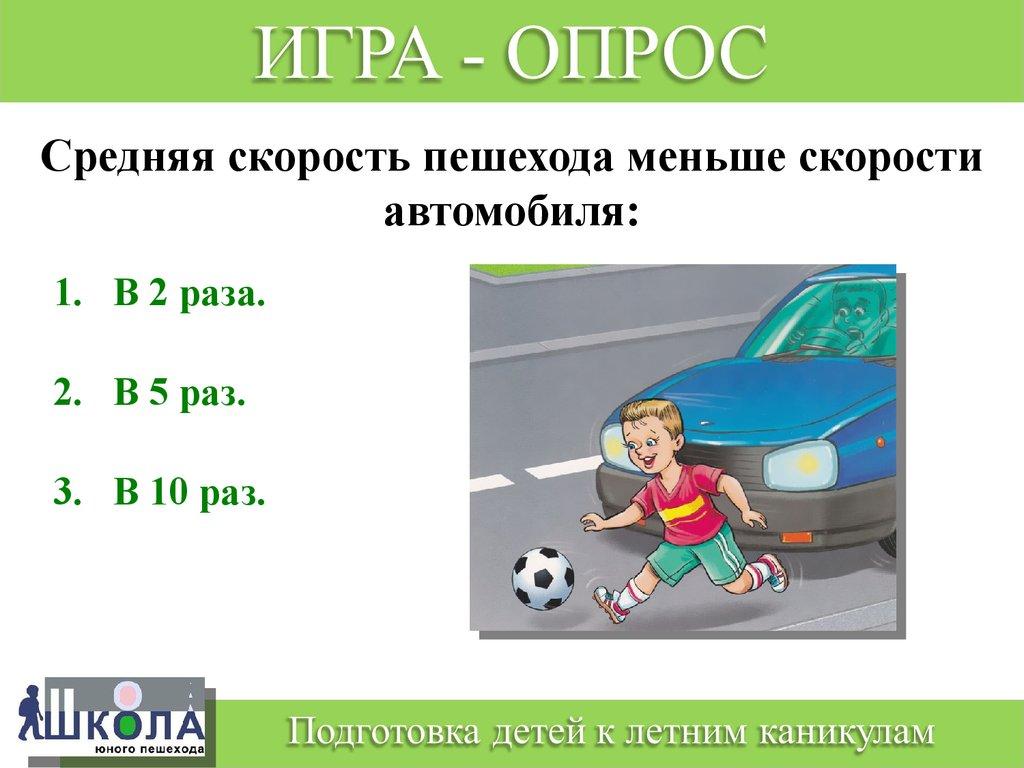Инструкция По Безопасности Пешехода На Дороге
