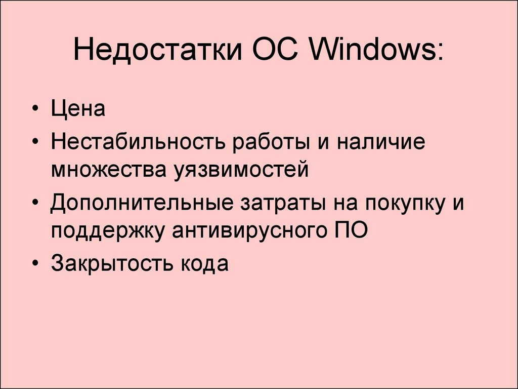 Недостатки ОС Windows: