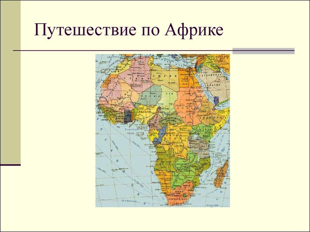 презентация на тему исследования африки