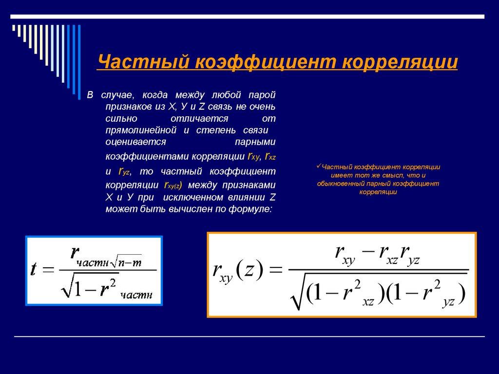 Линейный коэффициент корреляции применяют