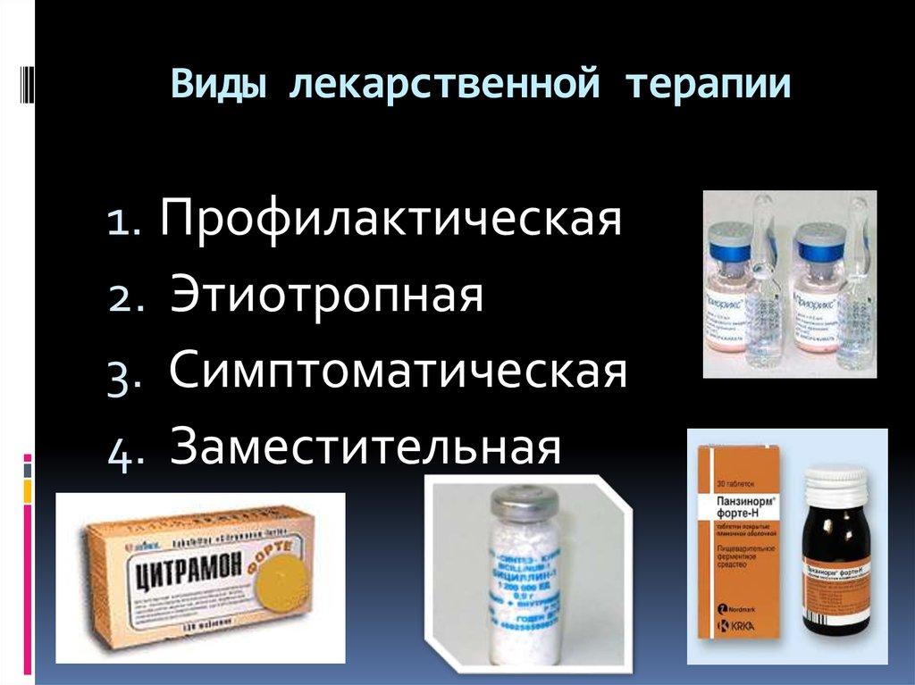 Виды лекарственной терапии