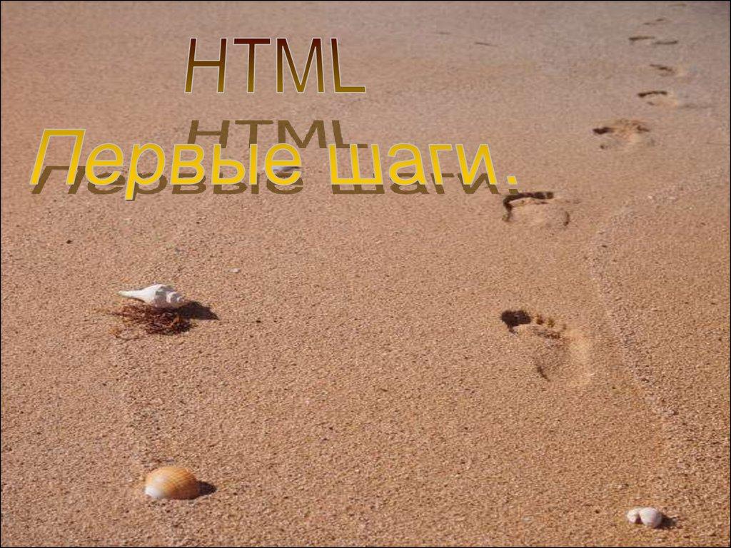 знакомство с языком html практические работы