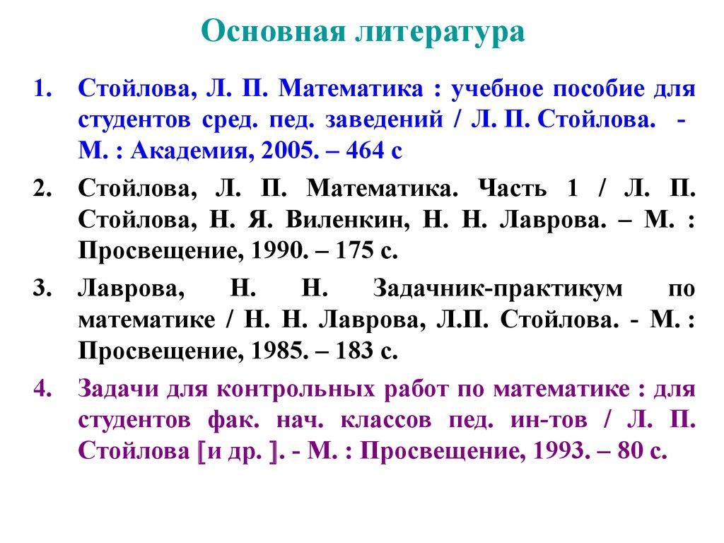 Решебник По Математике Стойлова 1997