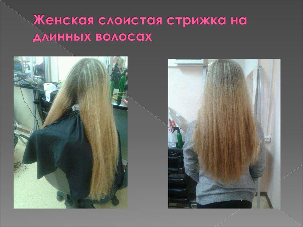 Многослойные стрижки длинных волос