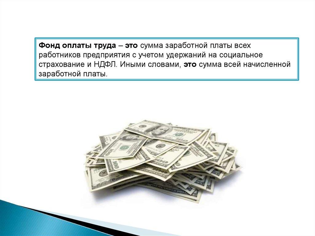 оплата труда примеры презентации
