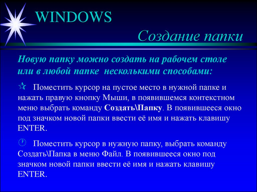 знакомство с графическим интерфейсом windows 7 класс