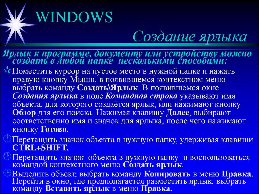 знакомство с графическим интерфейсом windows 7 класс