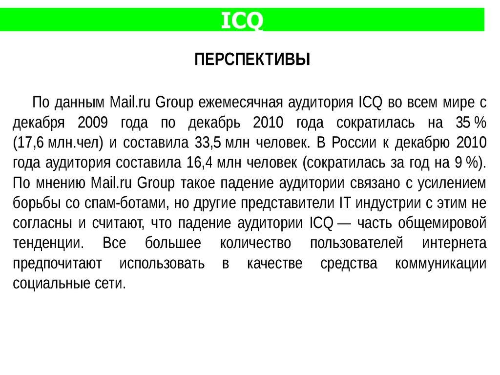 История Сообщений Icq