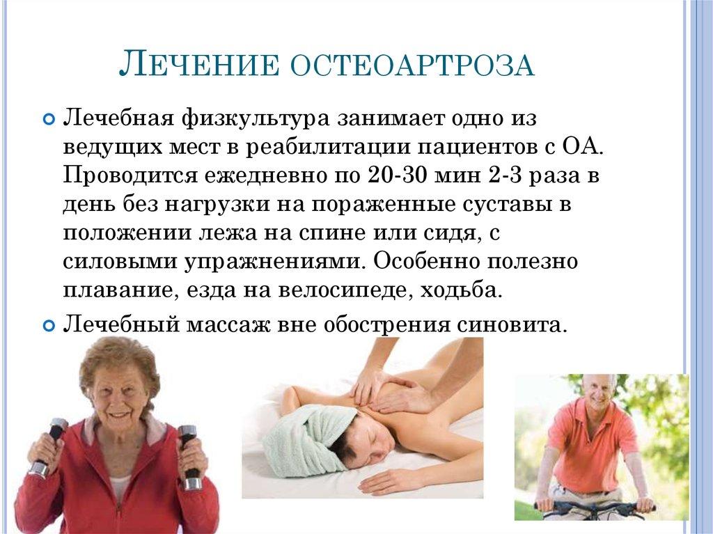 заболевания суставов рекомендации