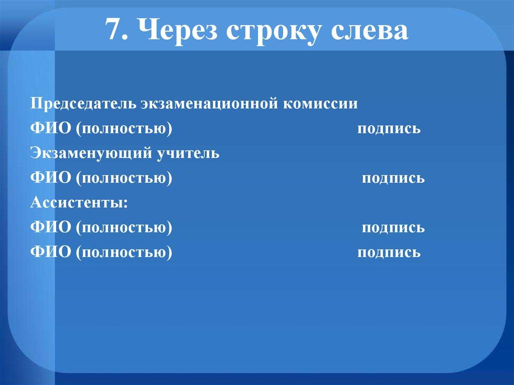 Тестирование Русский язык 11 Класс