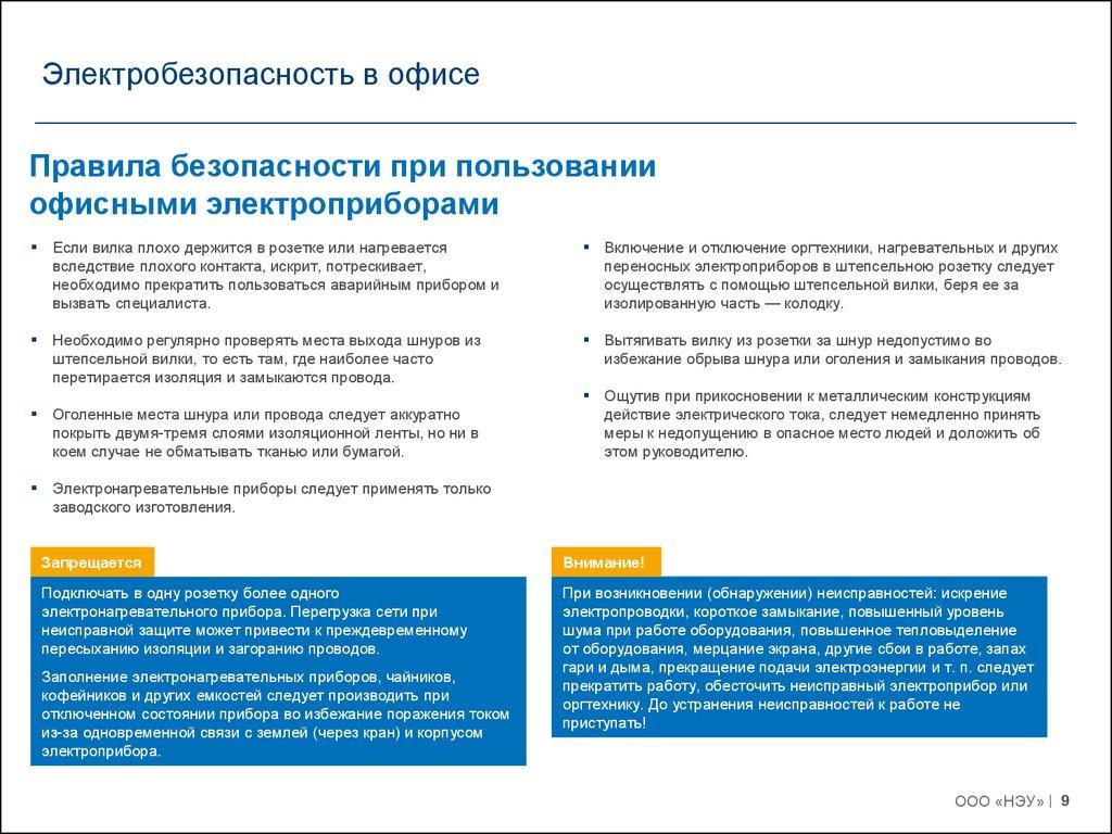 инструкции по мерам электробезопасности при пользовании электроприборами