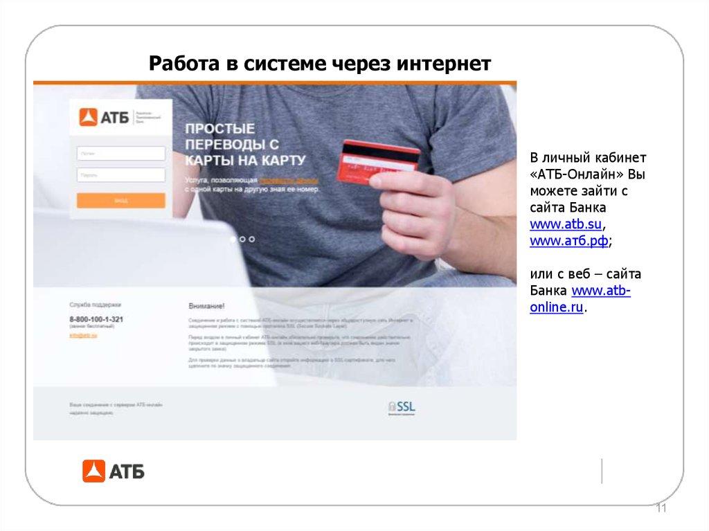 скачать приложение атб онлайн - фото 3