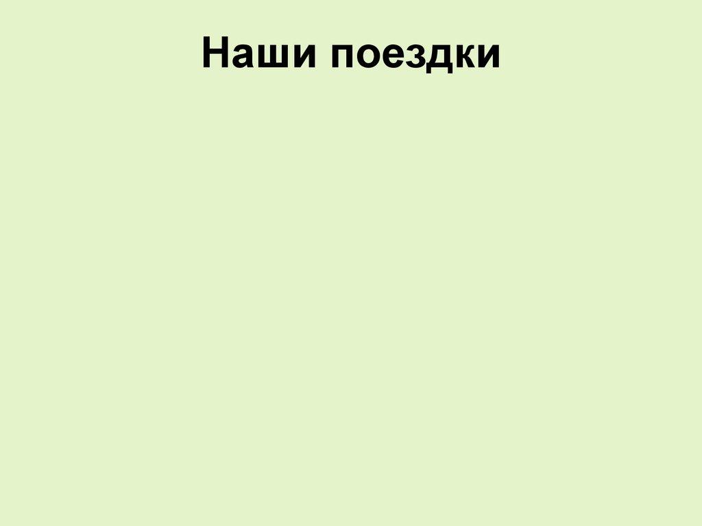 П�езен�а�ия На� В�п��кной 11 Кла�� instrukciyavip