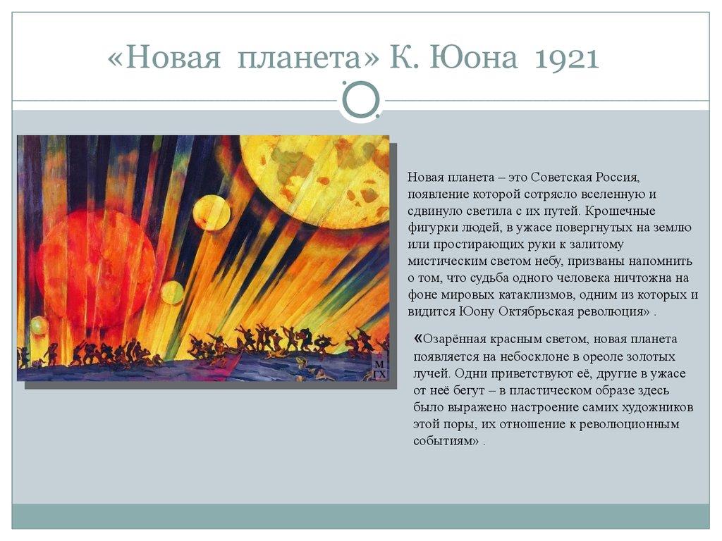 Просмотр изображений по теме: юон новая планета