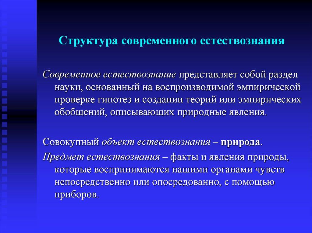 Карпенков С.Х. Концепция Современного Естествознания