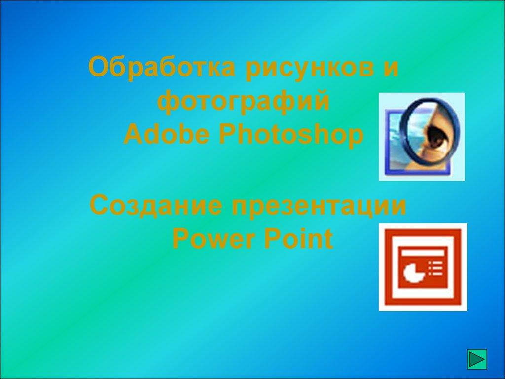 как в powerpoint 2007 презентацию сохранить как фильм