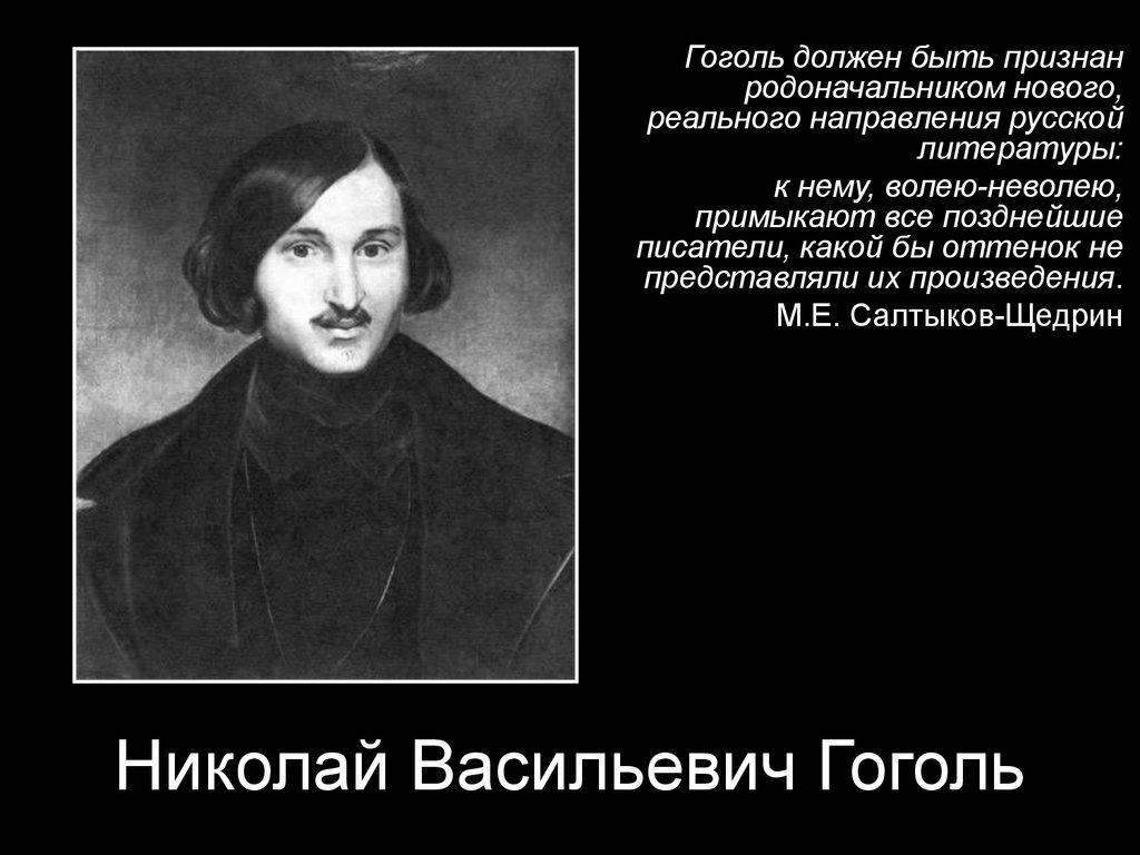 знакомство гоголя с а с пушкиным