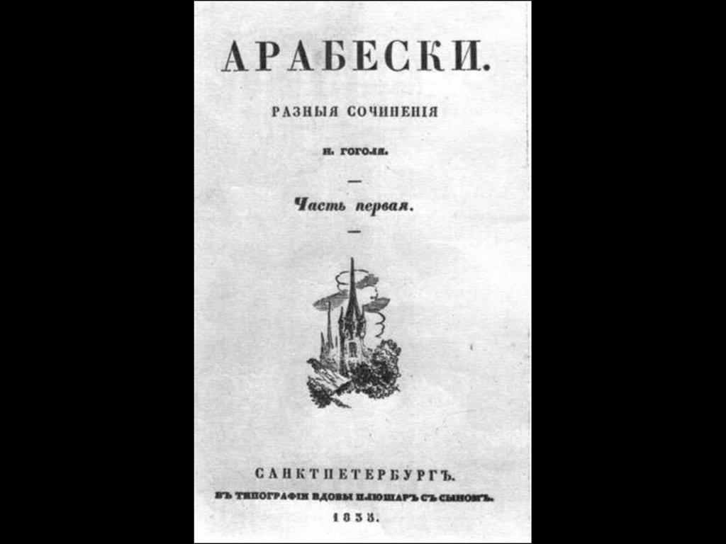 история знакомства гоголя с пушкиным