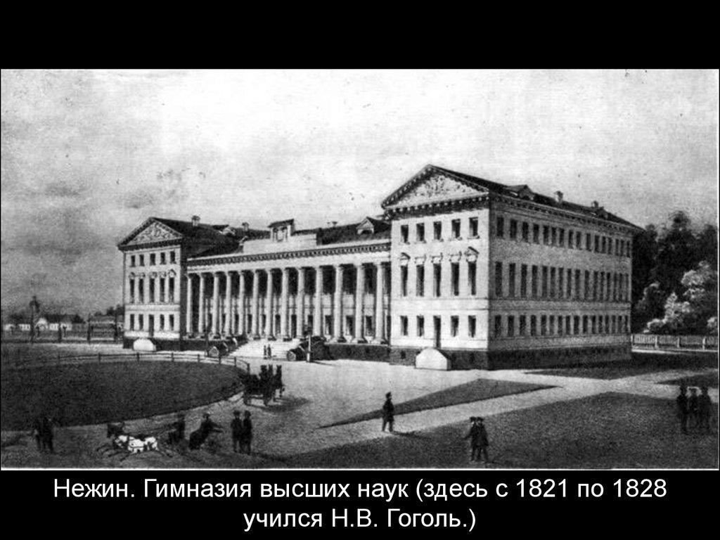николай васильевич гоголь знакомство с пушкиным