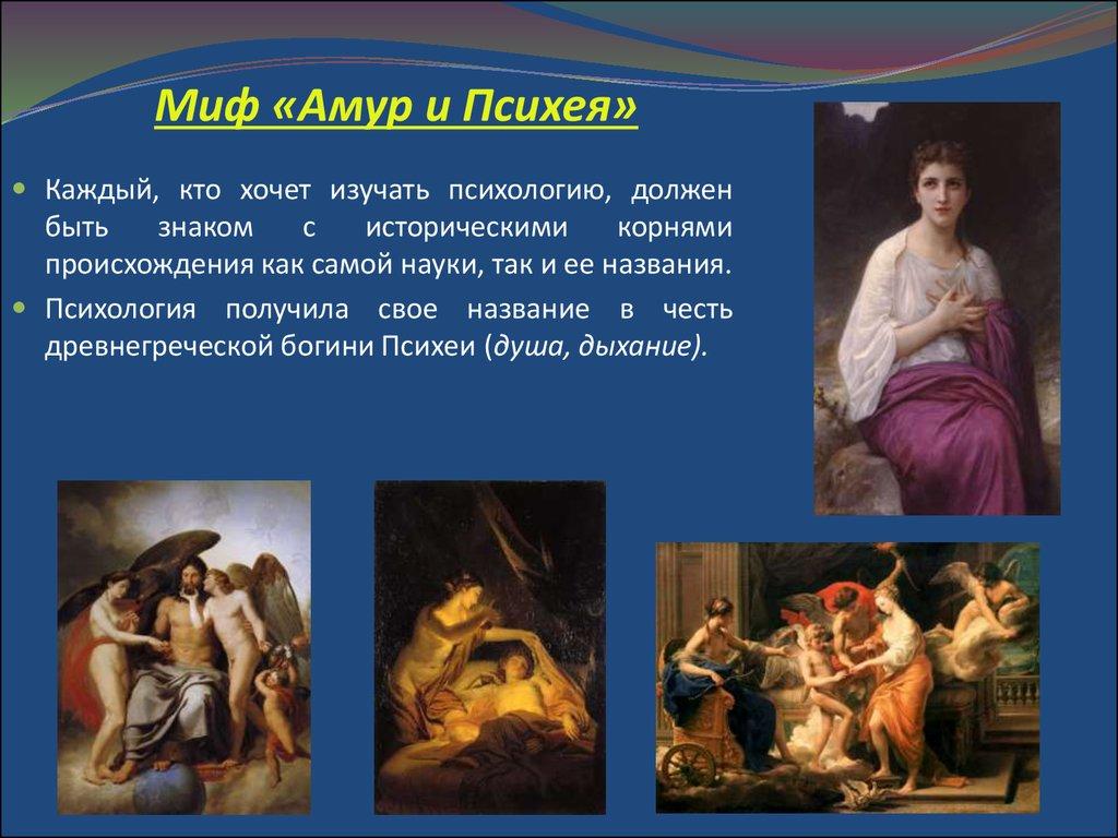 миф эрот и психея