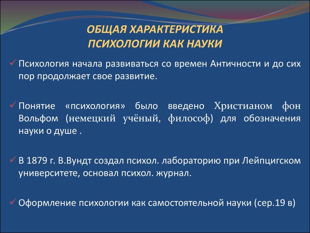 Когда оформилась психология как самостоятельная наука - СРО Ярославль