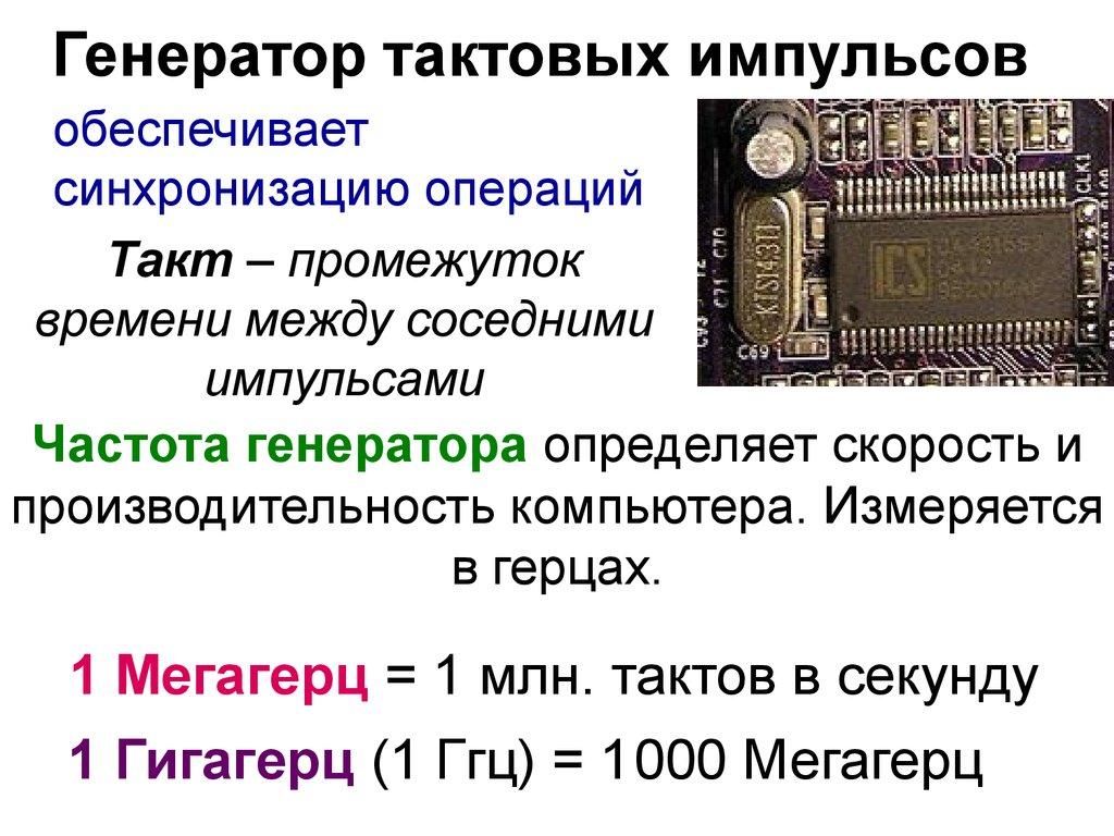 Генератор тактовых импульсов - 1d