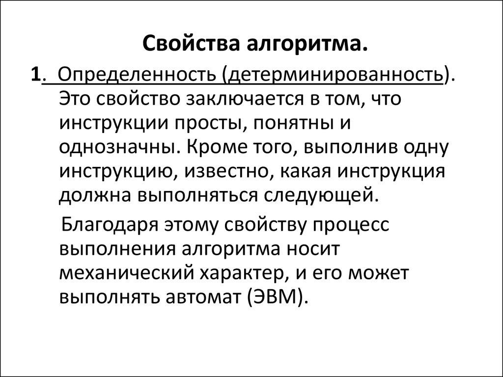 инструкция оператора эвм