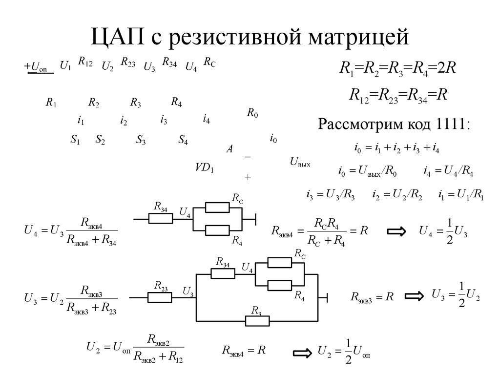 м-разрядная схема цап на основе резистивной матрицы