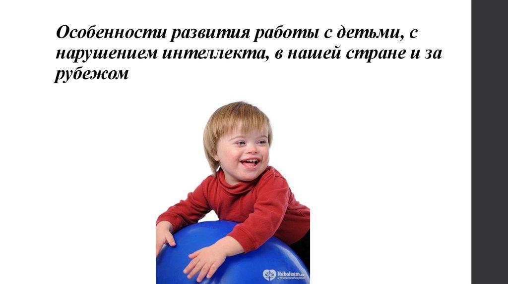 Коррекция детей с нарушением интеллекта