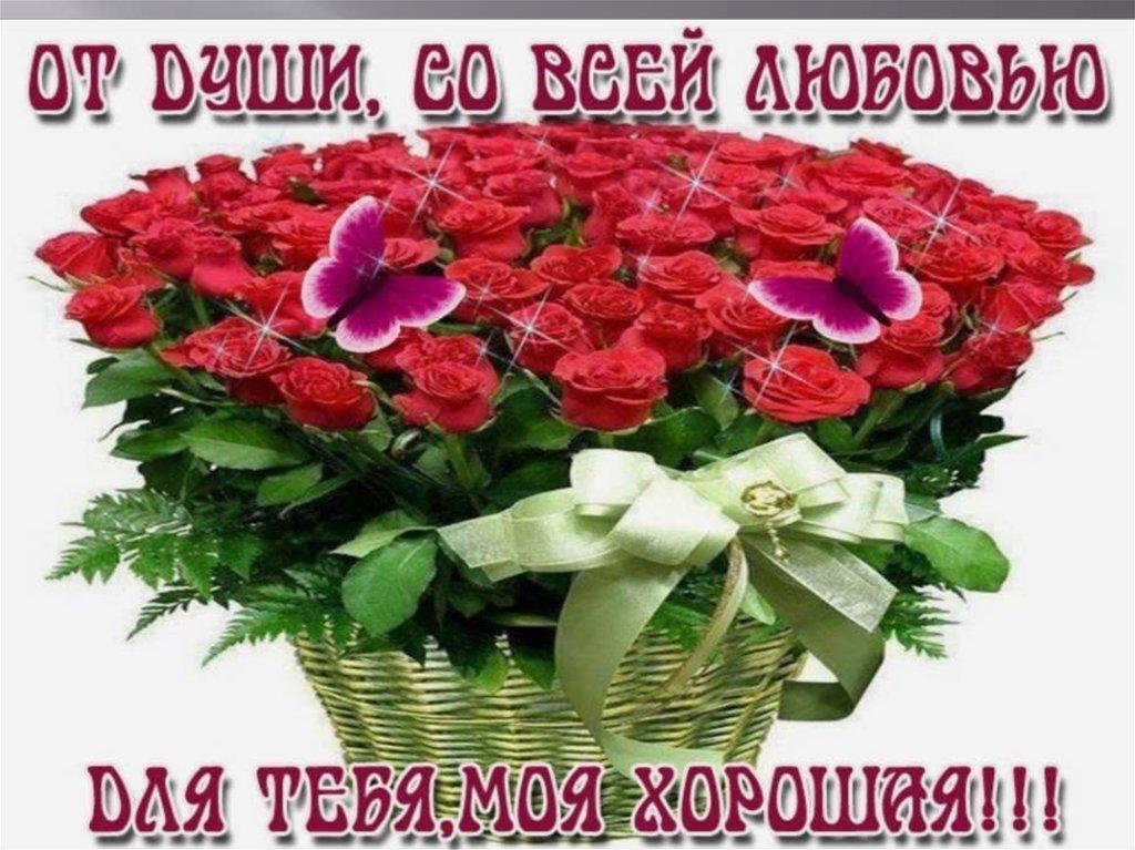 Открытка для тебя моя хорошая цветы