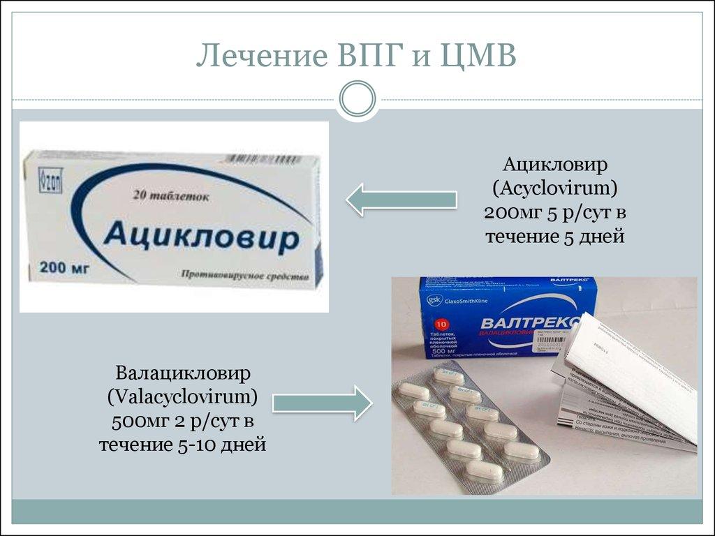 Антивирусная терапия и беременность - презентация онлайн