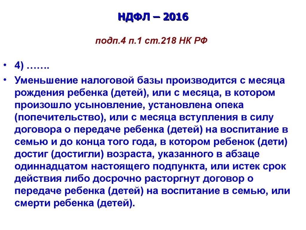 Налоговый кодекс 2017 ст. 218