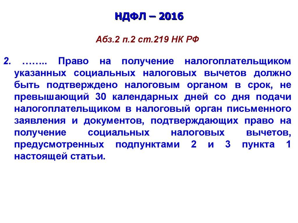 219 ст администратавного кодекса рф