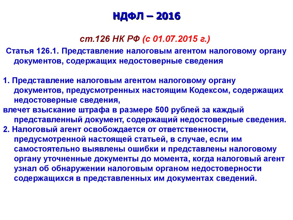 Статья 15 - нпа:налоговый кодекс российской федерации:статья